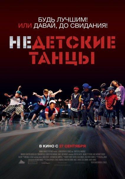 Недетские танцы (2012) Смотреть онлайн