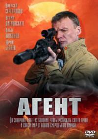 Агент (2013) сериал смотреть