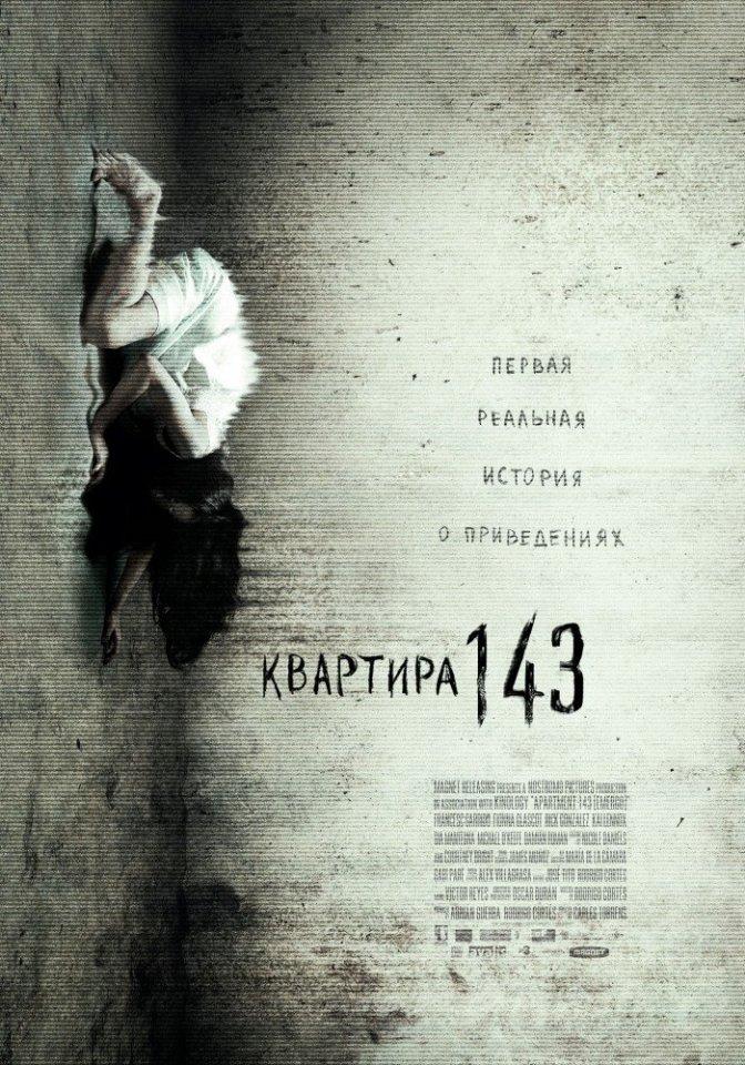 Квартира 143 (2011)Смотреть онлайн