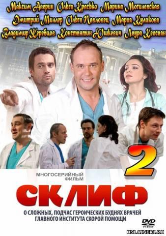 Склифосовский 2 сезон все серии (2013)
