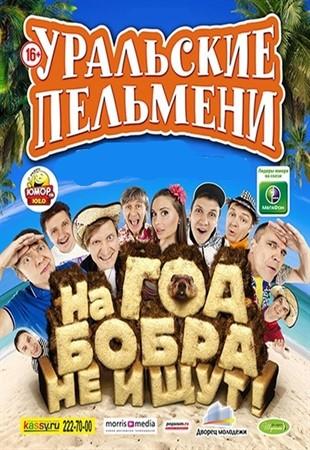Уральские пельмени. На Гоа бобра не ищут (2013)