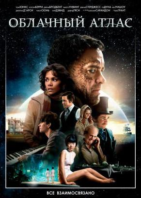 Облачный атлас / Хмарний атлас / Cloud Atlas (2012)