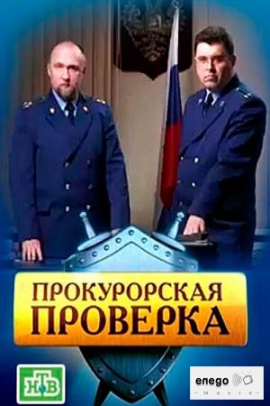 Прокурорская Проверка (2012) смотреть