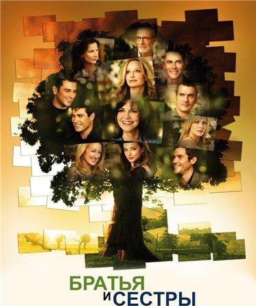 Братья и сестры 1-5 сезон (2006-2011)