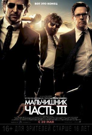 Мальчишник 3 / The Hangover Part 3 (2013)