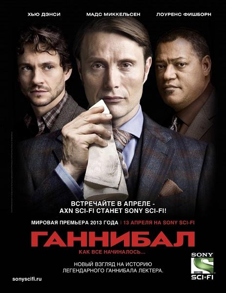Ганнибал / Hannibal 1 сезон (2013)