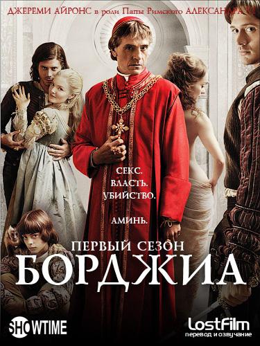 Борджиа (1,2,3 сезон) (2011-2013)