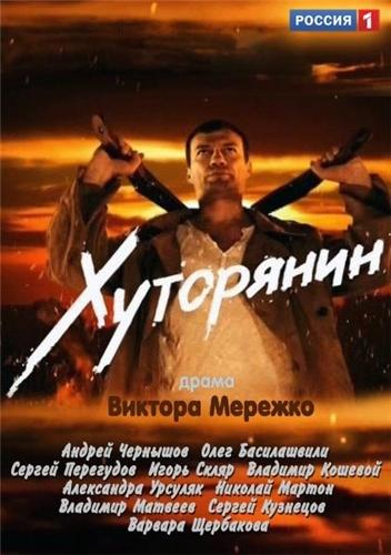 Хуторянин (2013) смотреть сериал онлайн