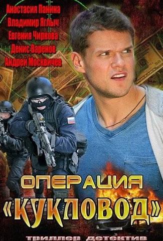 Операція Кукловод / Операция Кукловод (2013)