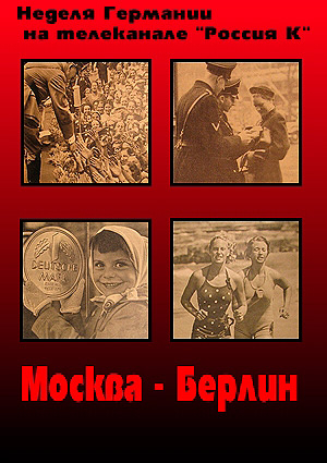 Москва - Берлин (2013) смотреть сериал онлайн
