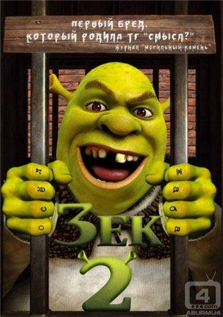Зек 2(2013) смотреть бесплатно