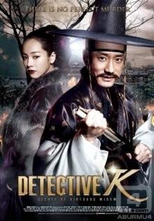 Детектив К( 2011)смотреть онлайн