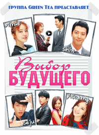Сериал Выбор будущего (2013)