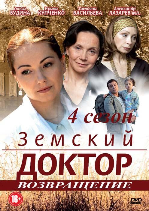 Земский врач. Возвращение 4 сезон (2013)