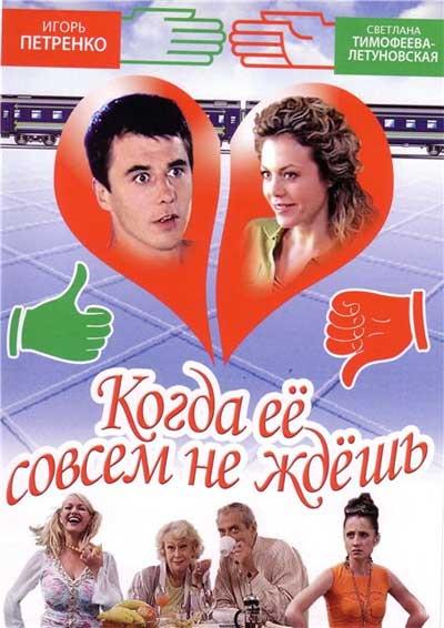 Когда ее совсем не ждешь (2007)