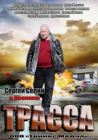 Трасса (2013) все серии 1,2,3,4 серия