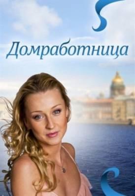 Домработница (2013) все серии бесплатно
