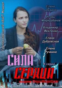Сила сердца (2013) смотреть фильм
