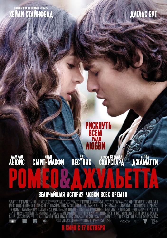 Ромео и Джульетта / Romeo and Juliet (2013)