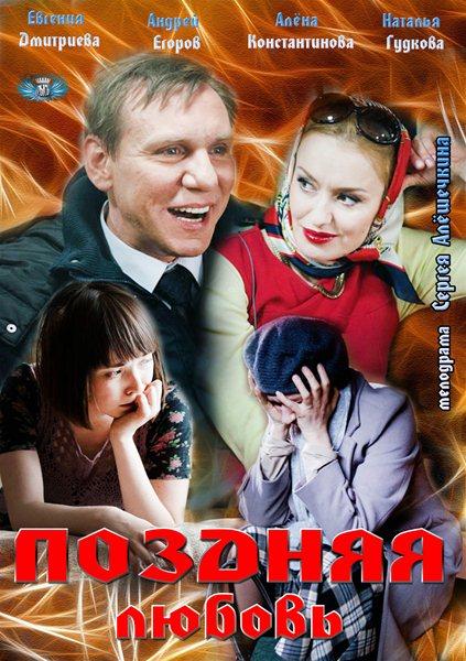 Поздняя любовь (2012) смотреть онлайн