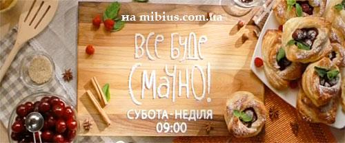 Все будет вкусно (2013)Онлайн