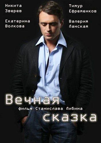 Сериал Вечная сказка 2013