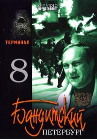 Бандитский Петербург 8 сезон