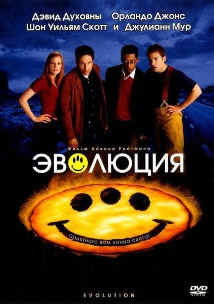Эволюция (2001)Смотреть онлайн