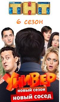 Універ Нова Общага 5 Сезон (2013) всі серії