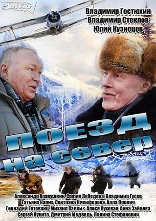Поезд на север (2013) Смотреть сериал