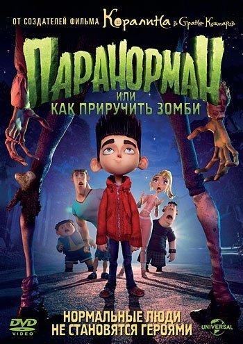 Параноpман, или Как прирyчить 3омби (2012)