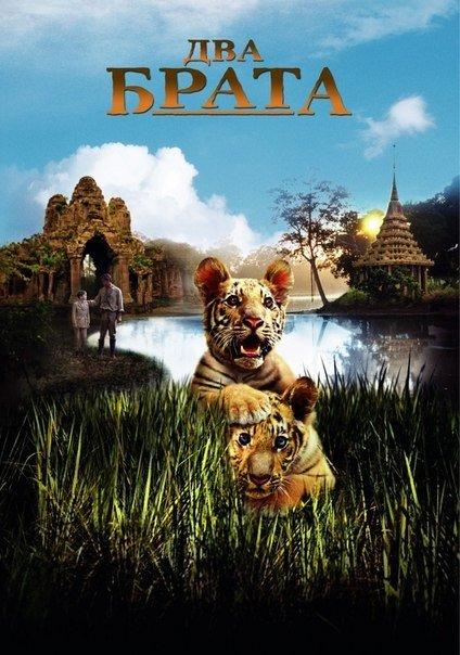 Двa бpaта (2004)