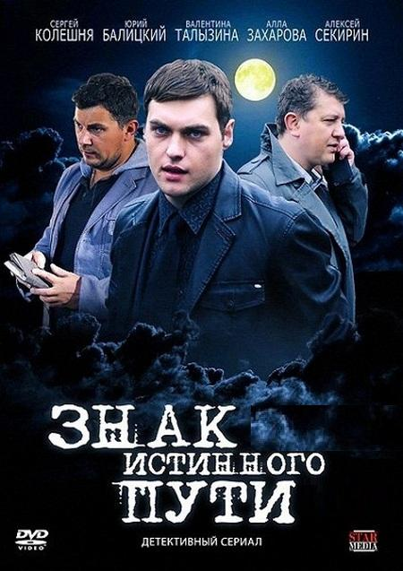 СериалЗнак истинного пути 2012