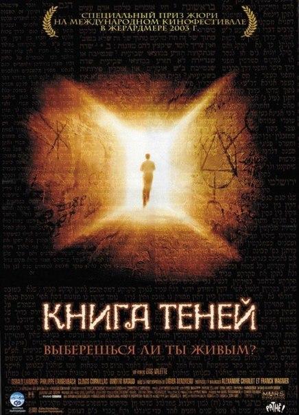 Книга теней (2002)
