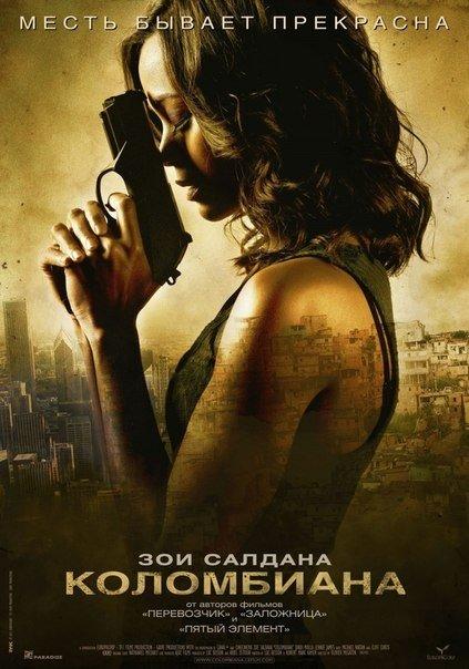 Коломбиана (2011)