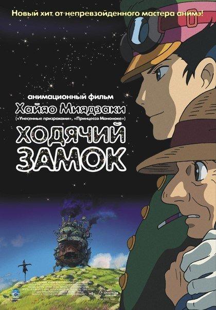 Ходячий замок (2004)