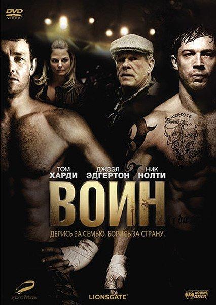 Воин (2011) Смотреть онлайн