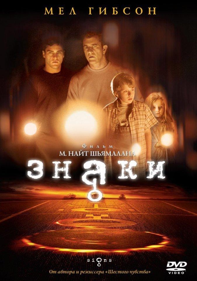 Знаки (2002)Смотреть