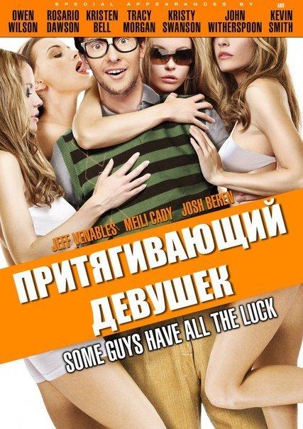 Притягивающий девушек (2011)