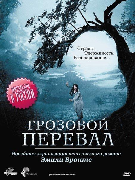 Грозовой перевал (2009)