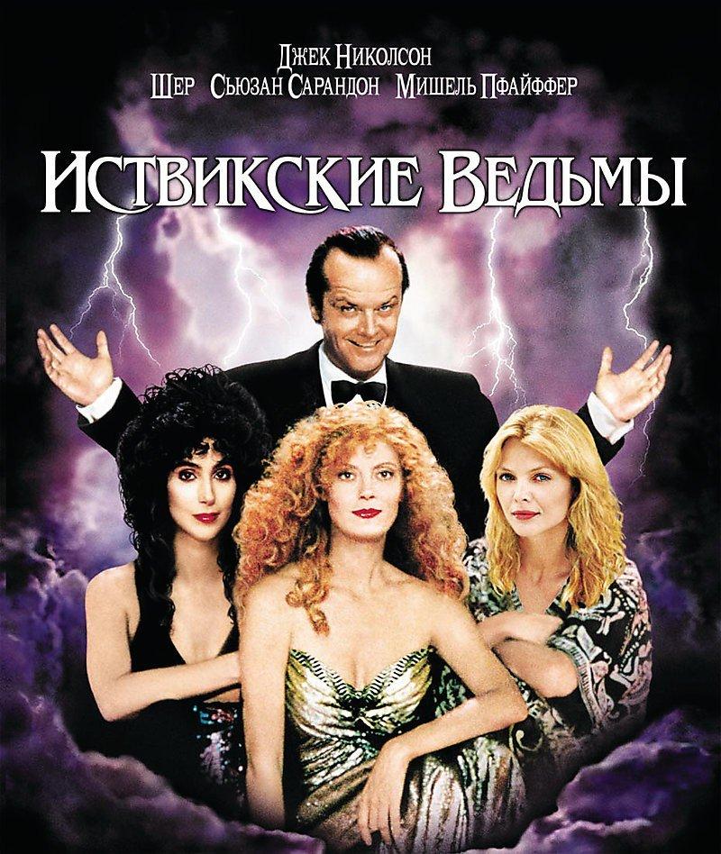 Иствикские ведьмы (1987)