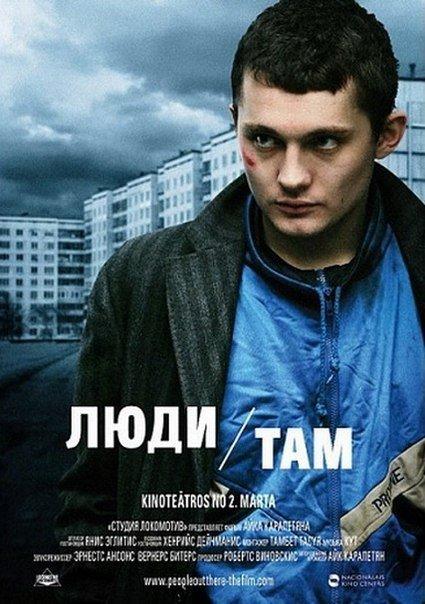 Люди там (2012)