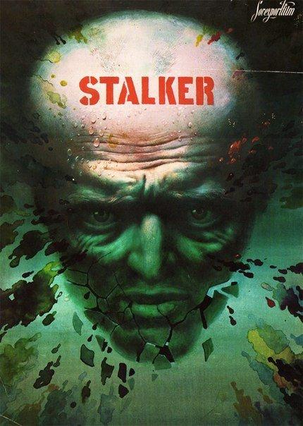 Сталкер (1979)