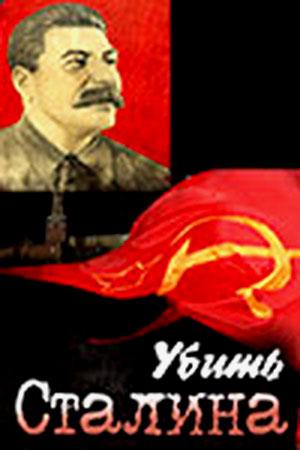 Убить Сталина (2013) все серии