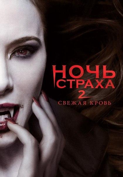 Ночь страха 2 (2013)