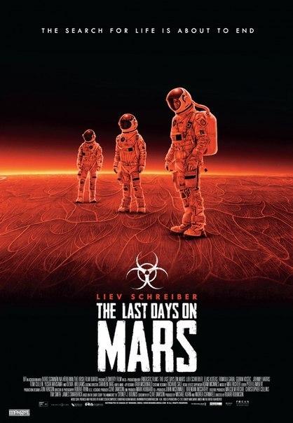 Последние дни на Марсе  (2013)