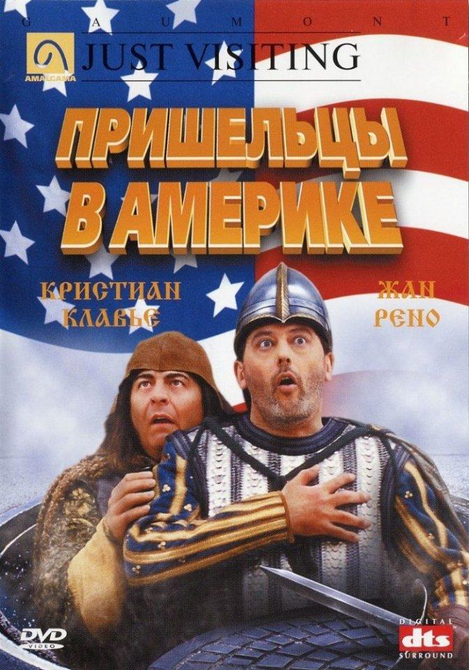 Пришельцы в Америке (2001)