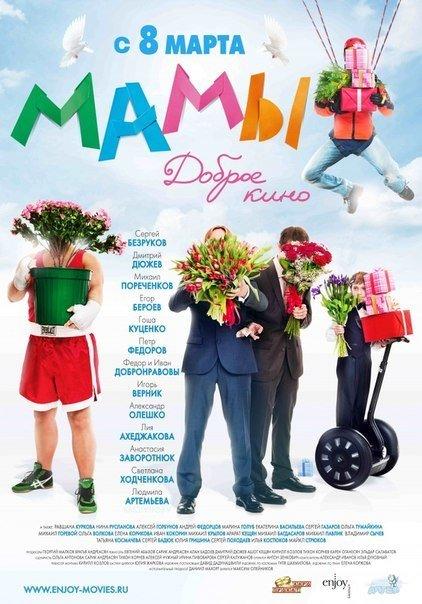 Maмы (2012)