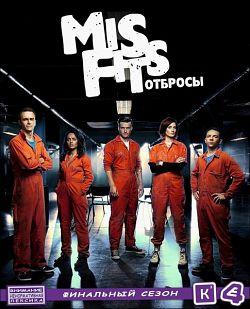 Сериал Неудачники/Misfits 5 сезон  онлайн
