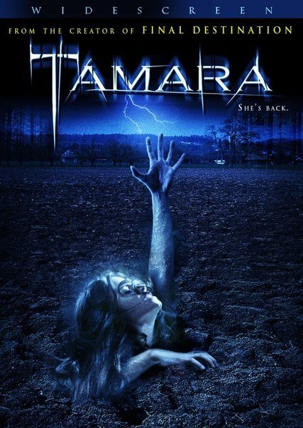 Тамара (2005)